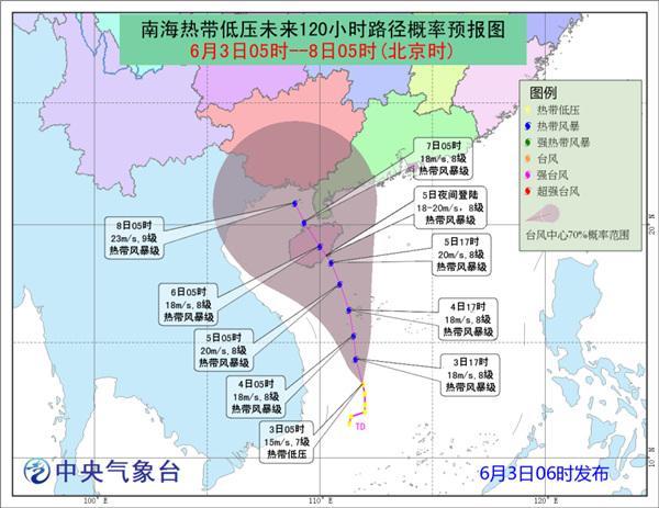 南海热带低压今天将发展为第4号台风 南海海域有大暴雨
