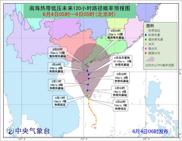 国家防总:南海热带低压今夜或发展为台风