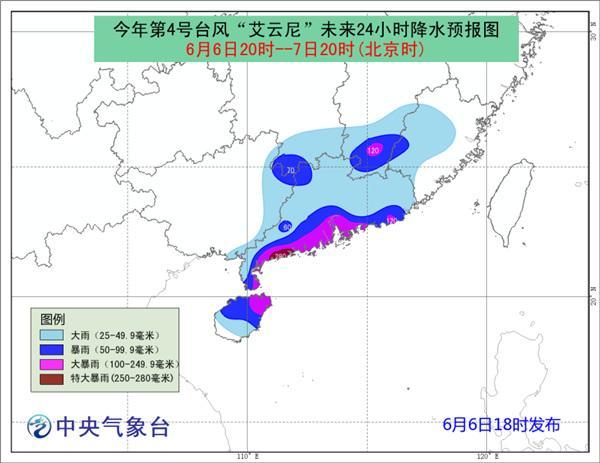 """台风蓝色预警:""""艾云尼""""将于明天下午到夜间再登广东"""