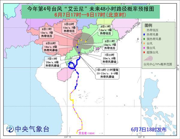 台风蓝色预警:广东中西部及沿海局地有特大暴雨