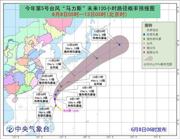 """今年第5号台风""""马力斯""""已生成"""