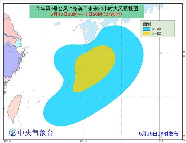 """台风""""格美""""向东北方向移动 将变为温带气旋"""