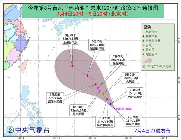 """今年第8号台风""""玛莉亚""""生成 未来5天对我国无影响"""