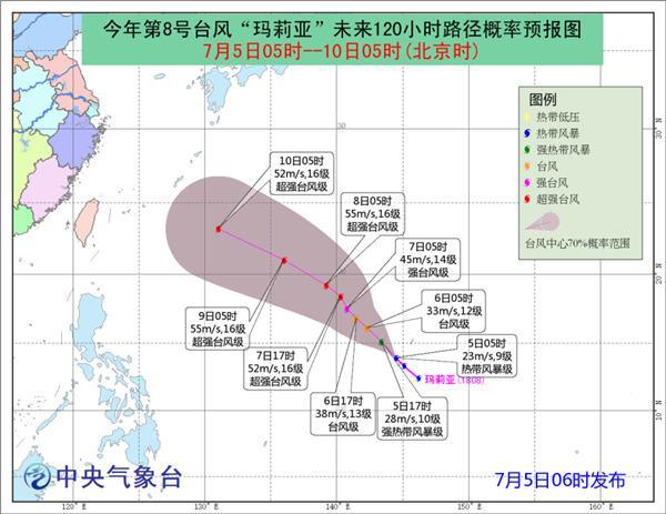 """台风""""玛莉亚""""向西北方向移动 未来五天对我国无影响"""