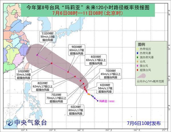 """超强台风""""玛莉亚""""10日前后进入东海东南部海面"""