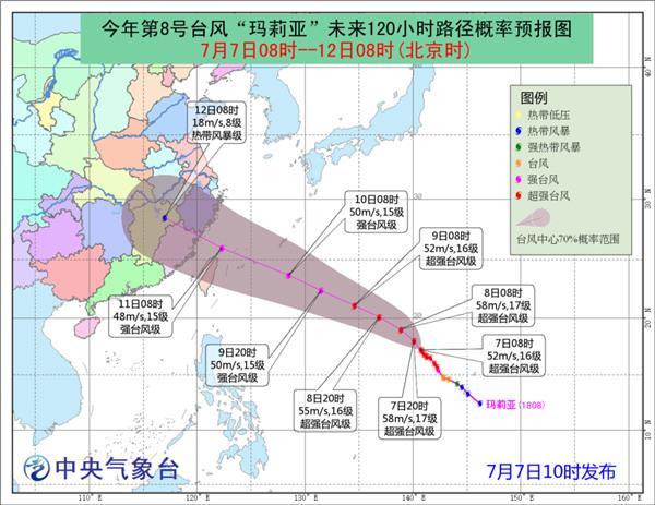 """超强台风""""玛莉亚""""或将于11日白天登陆浙闽沿海"""