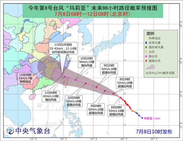 """台风""""玛莉亚""""将于11日早晨前后登陆或擦过台湾"""