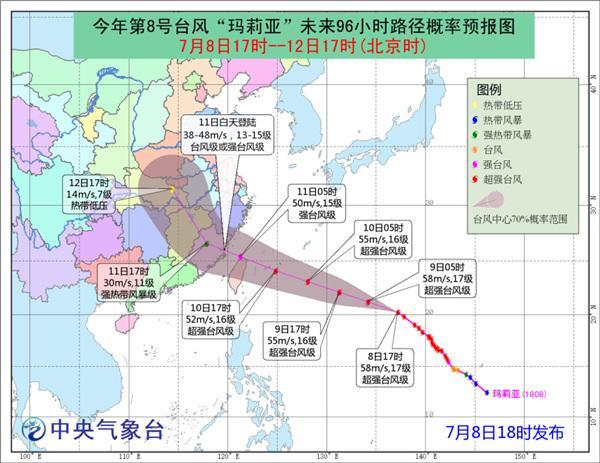"""台风""""玛莉亚""""可能将于11日白天登陆浙闽沿海"""