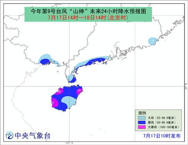 """台风蓝色预警:""""山神""""18日晨将登陆琼粤沿海一带"""