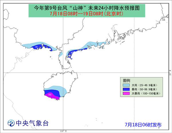"""台风""""山神""""今晨登陆海南万宁 最大风力9级"""