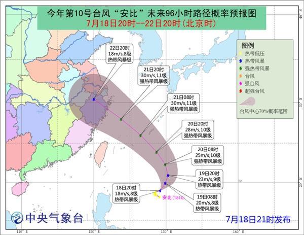 """今年第10号台风""""安比""""生成"""