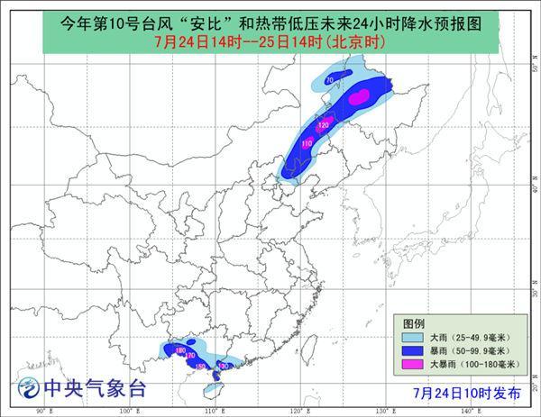 """台风蓝色预警:""""安比""""中午前后进河北夜间进内蒙古"""