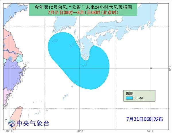 """台风""""云雀""""将于3日在浙江北部到江苏南部沿海登陆"""