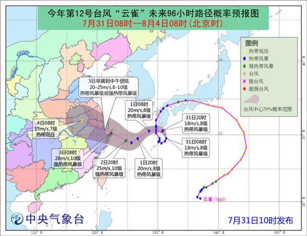 """台风""""云雀""""1日起向西移动 3日将在我国华东沿海登陆"""