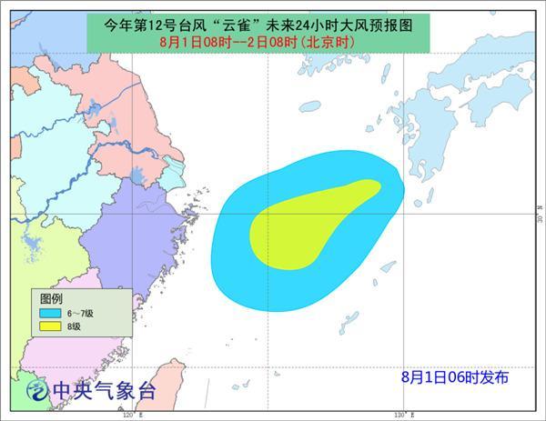 台风蓝色预警:云雀将于3日登陆浙江象山到江苏启东一带