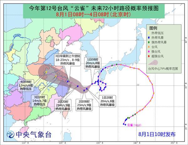 """台风蓝色预警:""""云雀""""将于3日早晨到上午登陆浙苏沿海"""