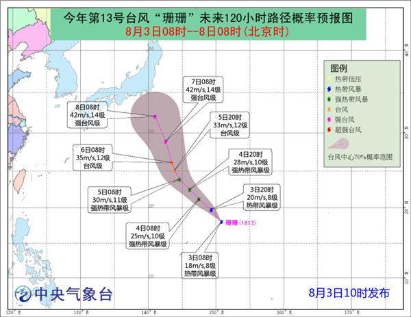 """第13号台风""""珊珊""""生成 未来对我国海区无影响"""