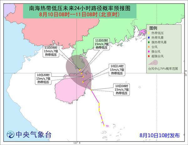 南海热带低压或于12日移入北部湾海面后发展为台风