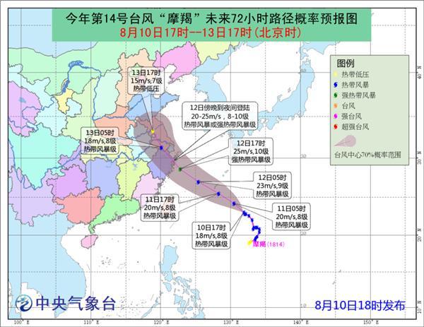 """台风""""摩羯""""明天进入东海 或于12日登陆浙苏沿海"""