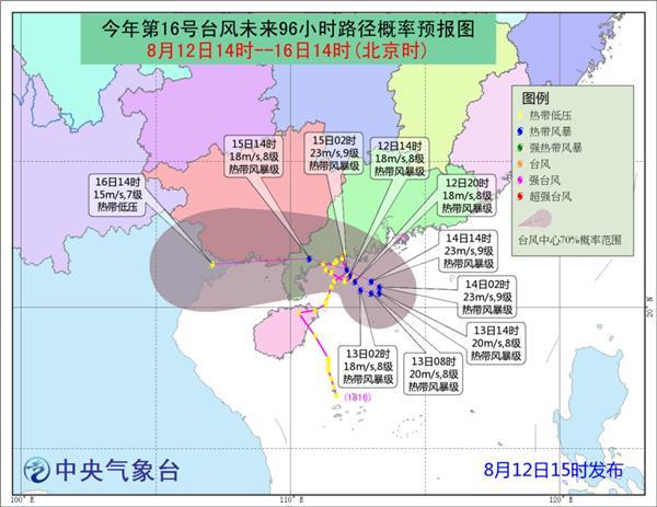 南海热带低压加强成为16号台风 在广东近海徘徊
