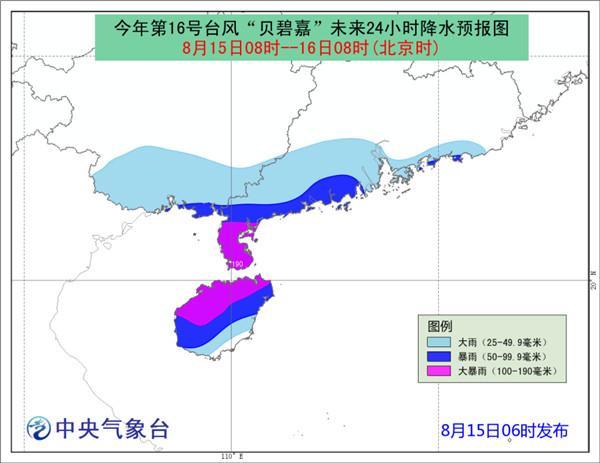 """台风黄色预警:""""贝碧嘉""""今天将登陆广东到海南一带"""