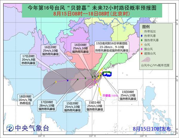"""台风黄色预警:""""贝碧嘉""""今夜到明晨登陆广东到海南"""