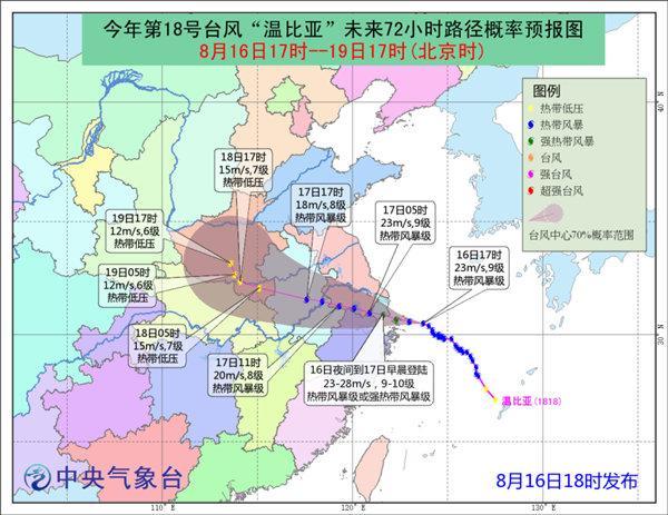 """台风黄色预警:""""温比亚""""今夜至明晨将在浙沪一带登陆"""