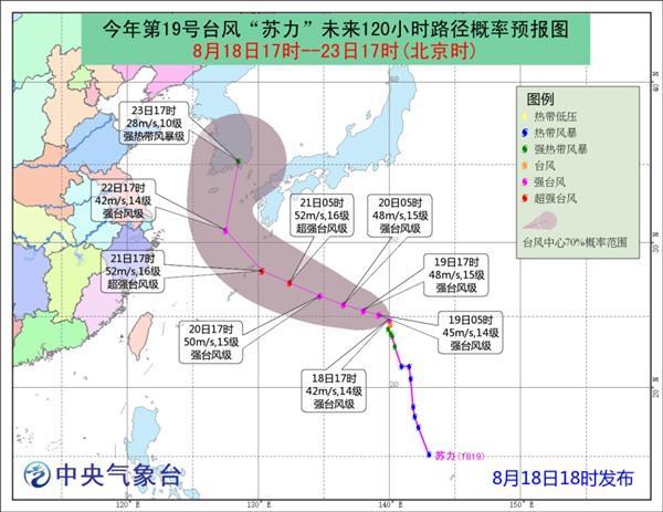 """台风""""苏力""""加强为强台风级 未来两天对我国无影响"""
