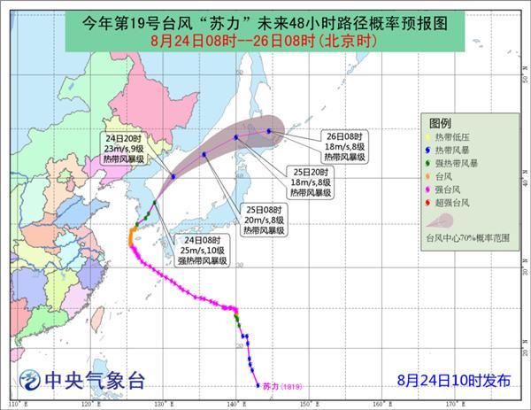 台风预警解除 受热带低压影响浙江福建台湾仍有强风雨
