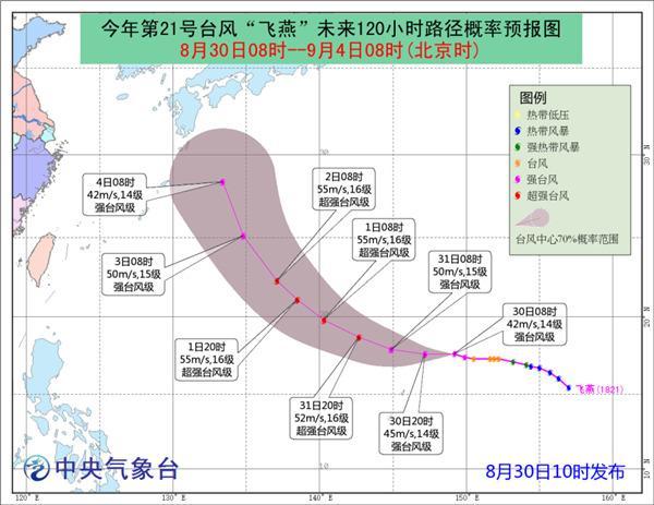 """台风""""飞燕""""强度继续加强 最强可达超强台风级"""