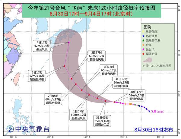 """""""飞燕""""加强为超强台风级 未来趋向日本"""