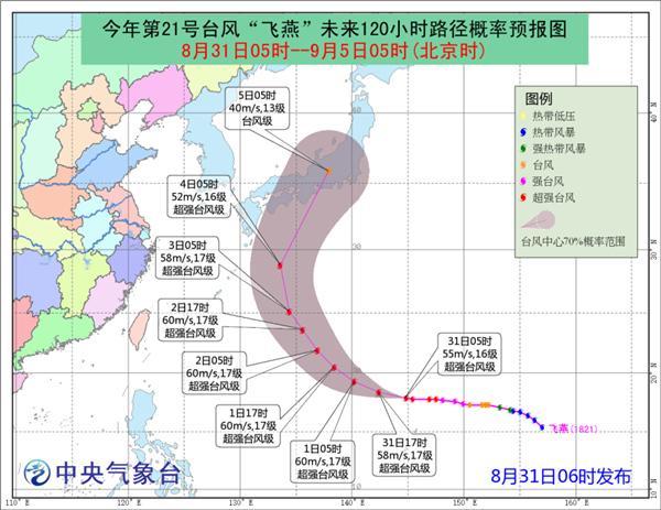 """超强台风""""飞燕""""将趋向日本 未来对我国海域无影响"""