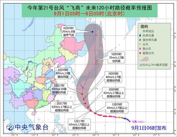 """超强台风""""飞燕""""未来强度将减弱 对我国海域无影响"""