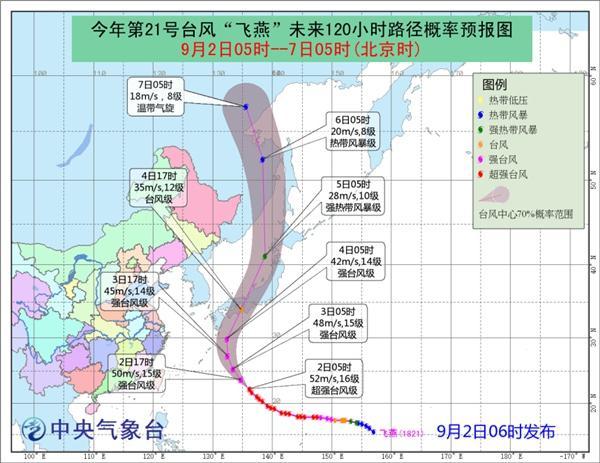 """超强台风""""飞燕""""将趋向日本 未来对我国近海无影响"""