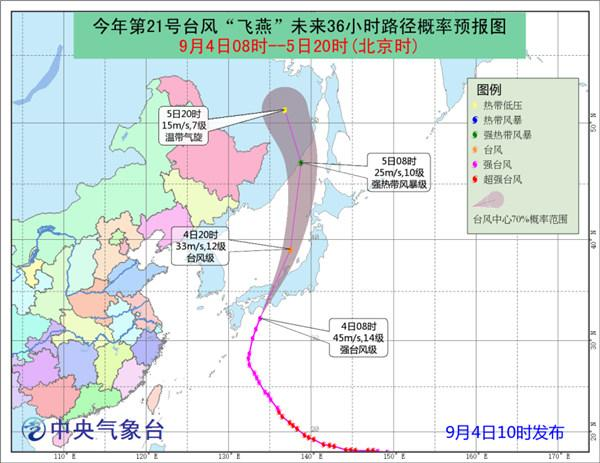 """台风""""飞燕""""即将在日本四国岛东部沿海登陆"""