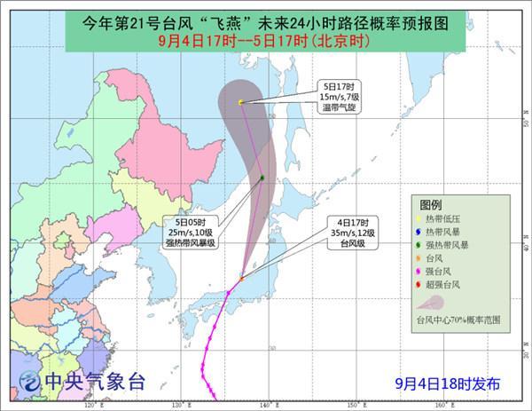 """台风""""飞燕""""在日本登陆 明早登陆俄罗斯远东"""
