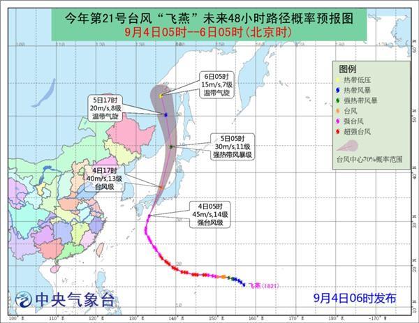 """""""飞燕""""今天上午先后在日本四国岛和本州岛沿海登陆"""