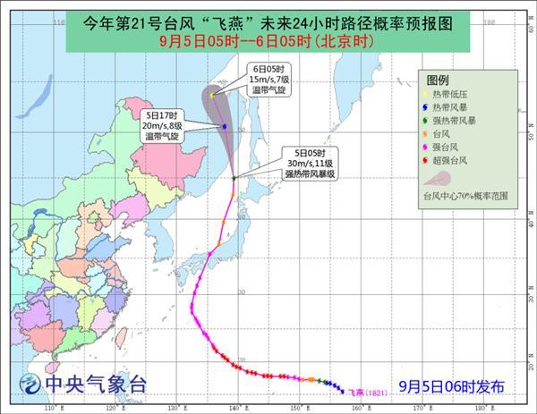 """台风""""飞燕""""将在俄罗斯远东沿海登陆"""