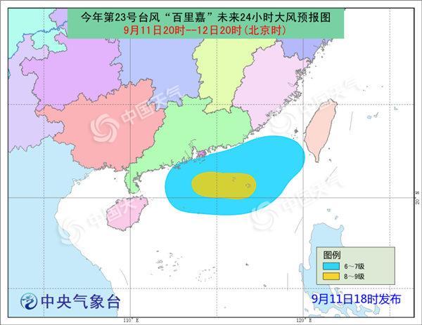 """台风蓝色预警:""""百里嘉""""继续增强 将登陆广东海南一带"""