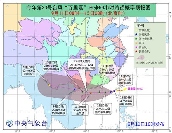 """台风蓝色预警:""""百里嘉""""将于13日登陆海南广东一带沿海"""