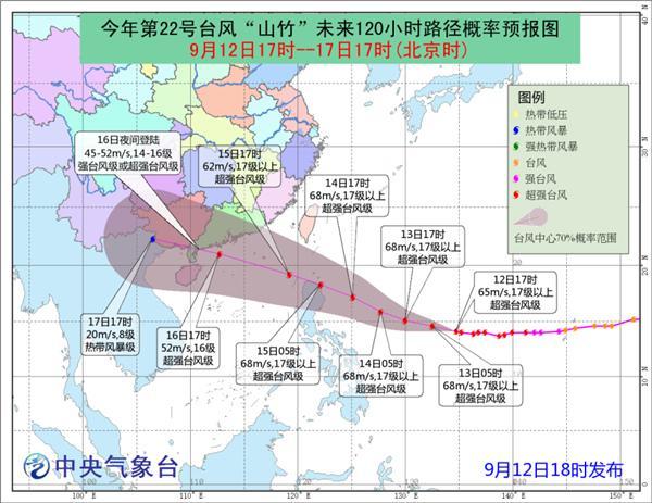 """台风""""百里嘉""""明将登陆我国 """"山竹""""未来趋向广东沿海"""
