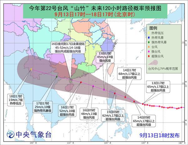 """台风蓝色预警 """"山竹""""或登陆广东西部到海南东部沿海"""