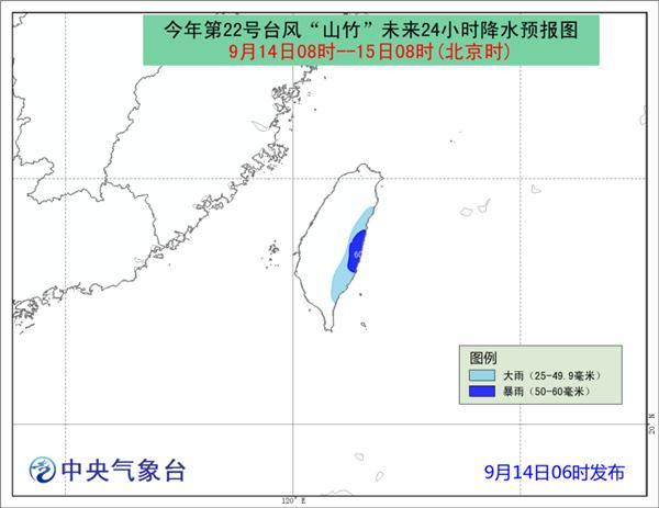 台风山竹趋向粤琼沿海 南海等部分海域阵风12-13级