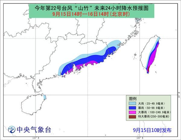 """台风""""山竹""""16日下午到夜间将登陆广东台山到徐闻一带"""