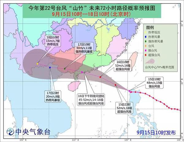 """台风""""山竹""""预计16日登陆 广东多趟火车停运停售"""
