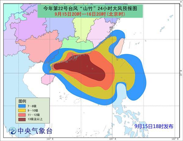 """台风红色预警!""""山竹""""将在广东珠海到湛江一带登陆"""