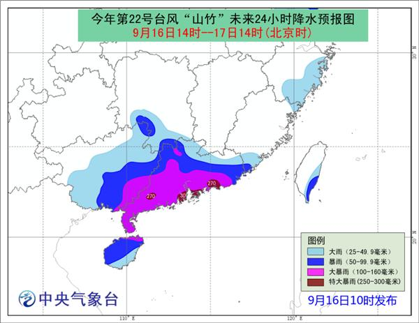 """台风红色预警:""""山竹""""傍晚前后将登陆广东台山到阳江一带"""