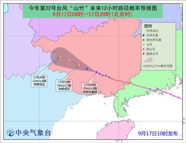 """台风预警降为蓝色 """"山竹""""将在广西减弱为热带低压"""