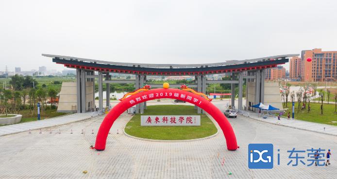 广东科技学院松山湖校区启用,迎来首批新生