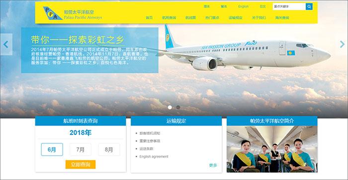 帕劳太平洋航空官方网站截图